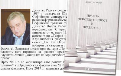 """Излиза от печат първото издание на """"Правна действителност и правен ред"""" на проф. д.ю.н. Димитър Радев"""