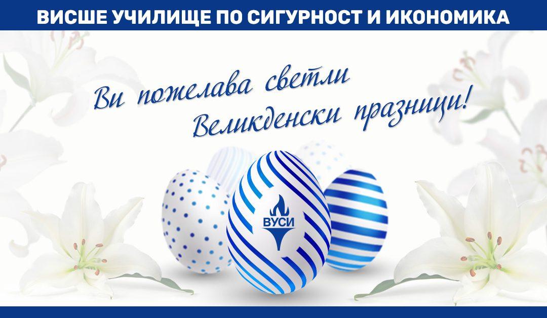 Поздравителен адрес за Великден