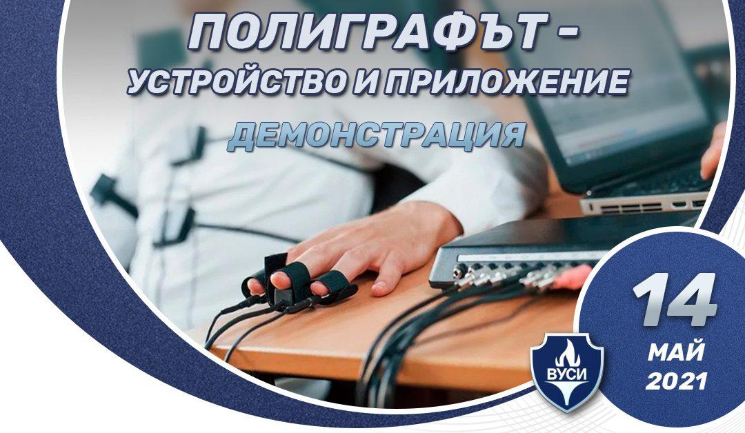 Специална демонстрация с полиграф ще се проведе във ВУСИ