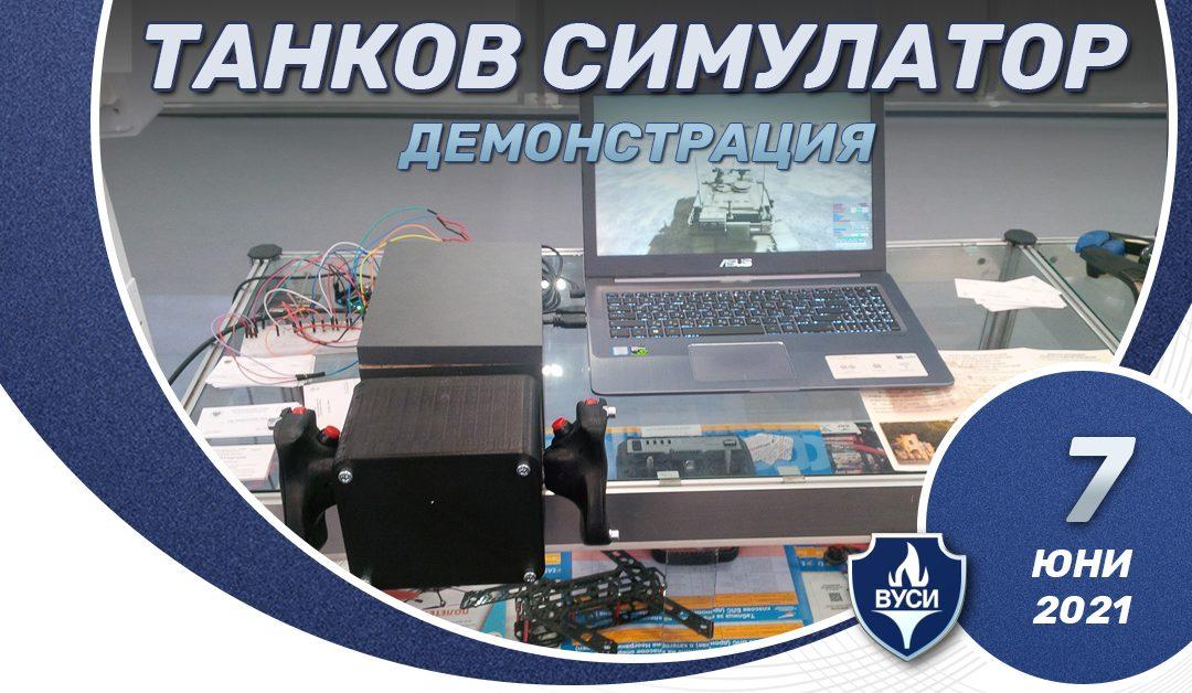 Демонстрация на танков симулатор ще излъчи ВУСИ онлайн