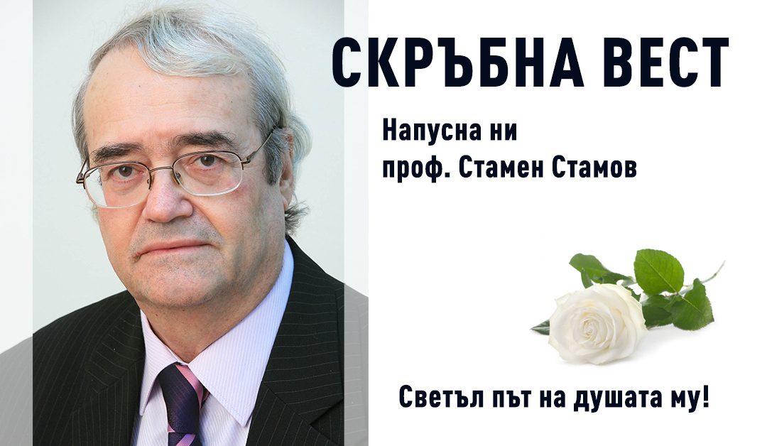 Напусна ни проф. Стамов! Светъл път на душата му!