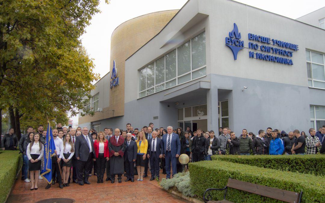ВУСИ откри новата академична година с тържествена церемония