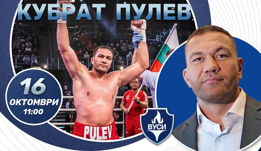 Световноизвестният боксьор Кубрат Пулев на среща разговор със студентите на ВУСИ