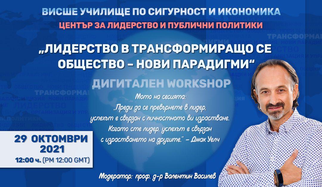 """""""Лидерство в трансформиращото се общество – нови парадигми"""" – Дигитален Workshop"""
